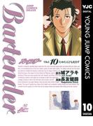 バーテンダー 10(ヤングジャンプコミックスDIGITAL)