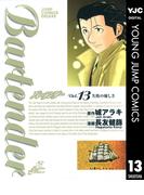 バーテンダー 13(ヤングジャンプコミックスDIGITAL)