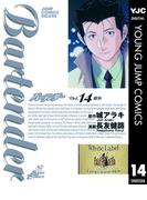 バーテンダー 14(ヤングジャンプコミックスDIGITAL)