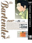 バーテンダー 18(ヤングジャンプコミックスDIGITAL)