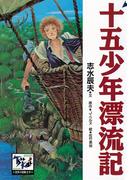 十五少年漂流記(痛快 世界の冒険文学)