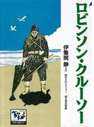 ロビンソン・クル-ソ-(痛快 世界の冒険文学)