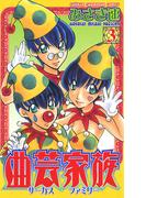 曲芸家族 3(少年チャンピオン・コミックス)