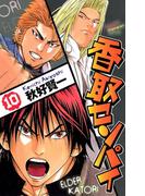香取センパイ 10(少年チャンピオン・コミックス)