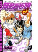 無敵看板娘N(ナパーム) vol.3(少年チャンピオン・コミックス)