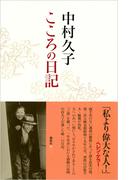 中村久子 こころの日記