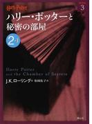 ハリー・ポッターと秘密の部屋 2−1