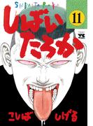 しばいたろか 11(ヤングチャンピオン・コミックス)