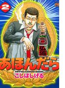 あほんだら 2(ヤングチャンピオン・コミックス)