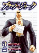 ブラック・ジョーク 2(ヤングチャンピオン・コミックス)