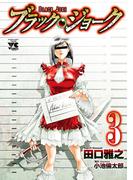ブラック・ジョーク 3(ヤングチャンピオン・コミックス)