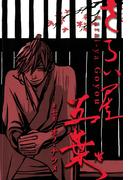 さらい屋五葉 7(IKKI コミックス)