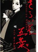 さらい屋五葉 8(IKKI コミックス)