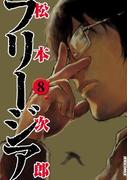 フリージア 8(IKKI コミックス)
