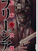 フリージア 9(IKKI コミックス)