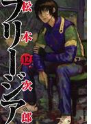 フリージア 12(IKKI コミックス)