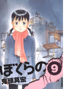 ぼくらの 9(IKKI コミックス)