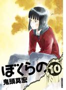 ぼくらの 10(IKKI コミックス)