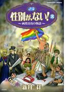性別が、ない! 3巻 両性具有の物語(本当にあった笑える話)