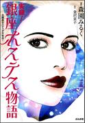 実録!銀座ホステス物語(本当にあった女の人生ドラマ)