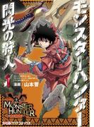 モンスターハンター 閃光の狩人(1)(ファミ通クリアコミックス)
