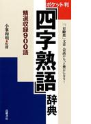 四字熟語辞典