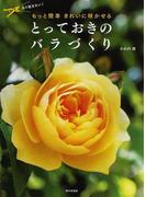 とっておきのバラづくり もっと簡単きれいに咲かせる もう悩まない!