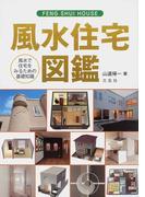 風水住宅図鑑 風水で住宅をみるための基礎知識