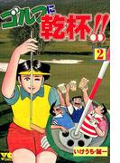 ゴルフに乾杯!! 2(GOLFコミック)