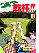 ゴルフに乾杯!! 4(GOLFコミック)