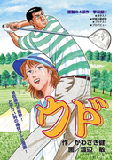 ウド どデカい男の痛快ゴルフ(GOLFコミック)