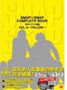 SMAP×SMAP COMPLETE BOOK 月刊スマスマ新聞 VOL.4 YELLOW