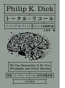 トータル・リコール(ハヤカワSF・ミステリebookセレクション)