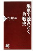 地形で読みとく合戦史(PHP新書)