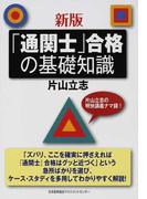「通関士」合格の基礎知識 片山立志の明快講義ナマ録! 新版