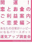 開運! 恋とお金のご利益案内 <恋愛編> ~恋愛運アップの関東周辺寺社巡りガイドブック(impress QuickBooks)