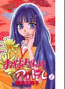 おばあちゃんはアイドル 2(プリンセス・コミックス)