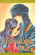 はるか遠き国の物語 16(プリンセス・コミックス)