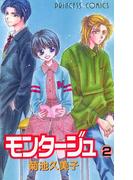 モンタージュ 2(プリンセス・コミックス)