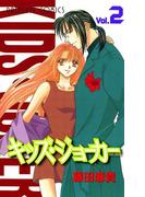 キッズ・ジョーカー Vol.2(プリンセス・コミックス)