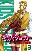 キッズ・ジョーカー Vol.3(プリンセス・コミックス)