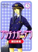 プラチナガーデン 3(プリンセス・コミックス)