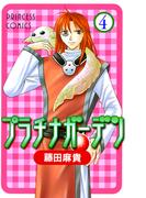 プラチナガーデン 4(プリンセス・コミックス)