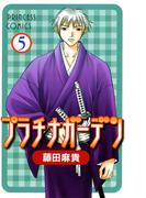 プラチナガーデン 5(プリンセス・コミックス)