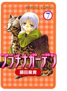 プラチナガーデン 7(プリンセス・コミックス)