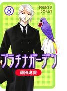 プラチナガーデン 8(プリンセス・コミックス)