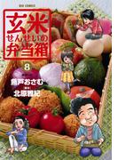 玄米せんせいの弁当箱 8(ビッグコミックス)