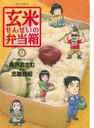 玄米せんせいの弁当箱 9(ビッグコミックス)