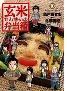 玄米せんせいの弁当箱 10(ビッグコミックス)