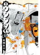 闇金ウシジマくん 16(ビッグコミックス)